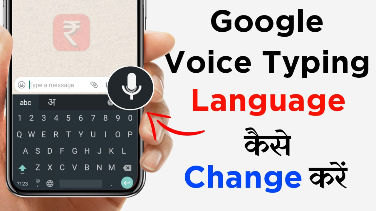Googole Voice Typing Ka Language Kaise Change Kare Under Best Price