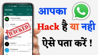 How to Check Whatsapp Hacked or Not in Hindi